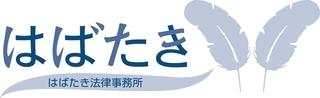 はばたきロゴ.JPG